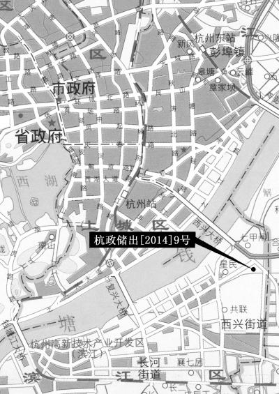 杭政储出[2014]9号国有建设用地使用权挂牌出让公告